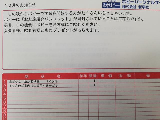 月刊ポピー 明細