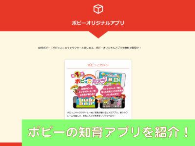 ポピー アプリ 紹介